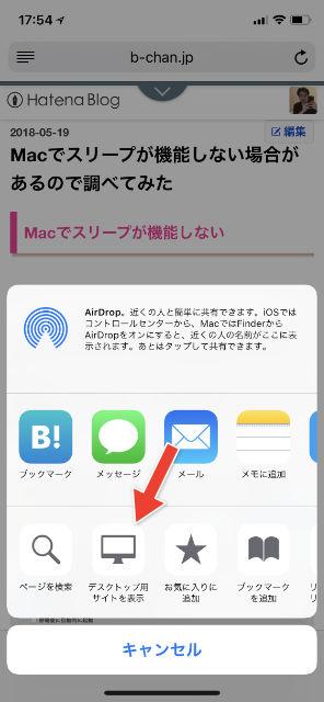 デスクトップ用サイトを表示2