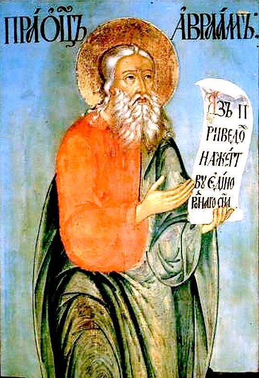 Праотец Авраам.