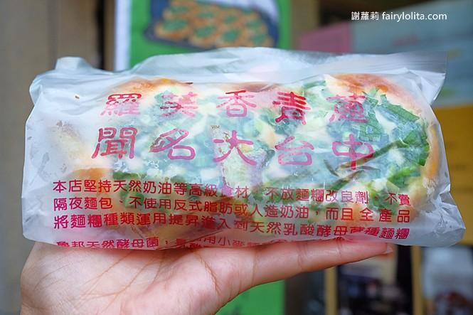 42119060442 0019dea9b5 b - 台中藏阿胖-羅芙青蔥麵包 | 一出爐秒殺狂掃30個,每日限量1500個、二小時就完售!