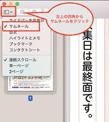 MacでPDFを分割する_1