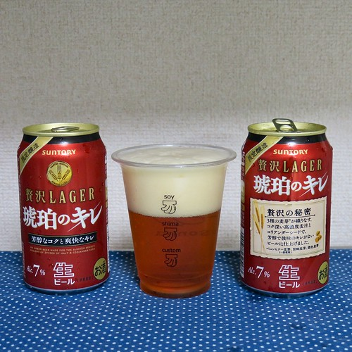 ビール : 琥珀のキレ サントリー