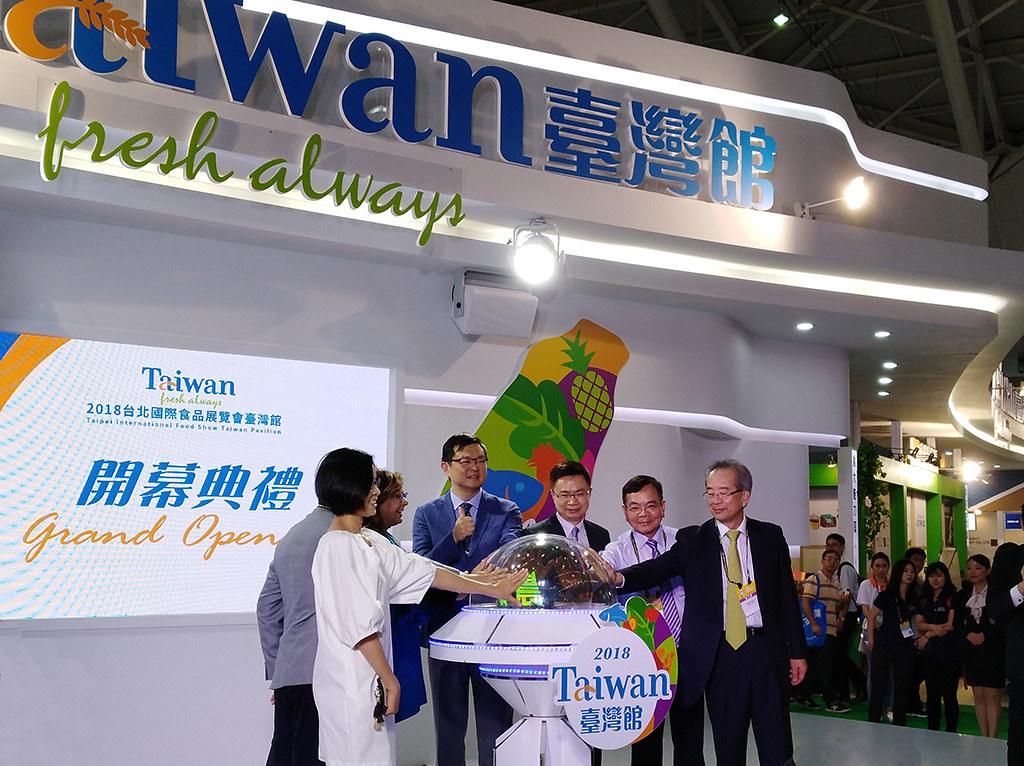 台北食品展 開幕典禮
