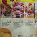 More crab menu