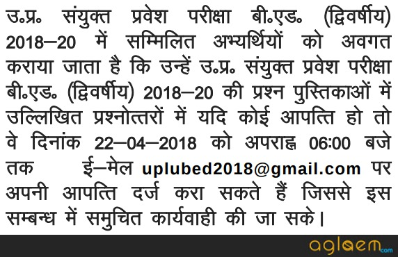 UP B.Ed JEE 2018 Answer Key (Released)   Download Here