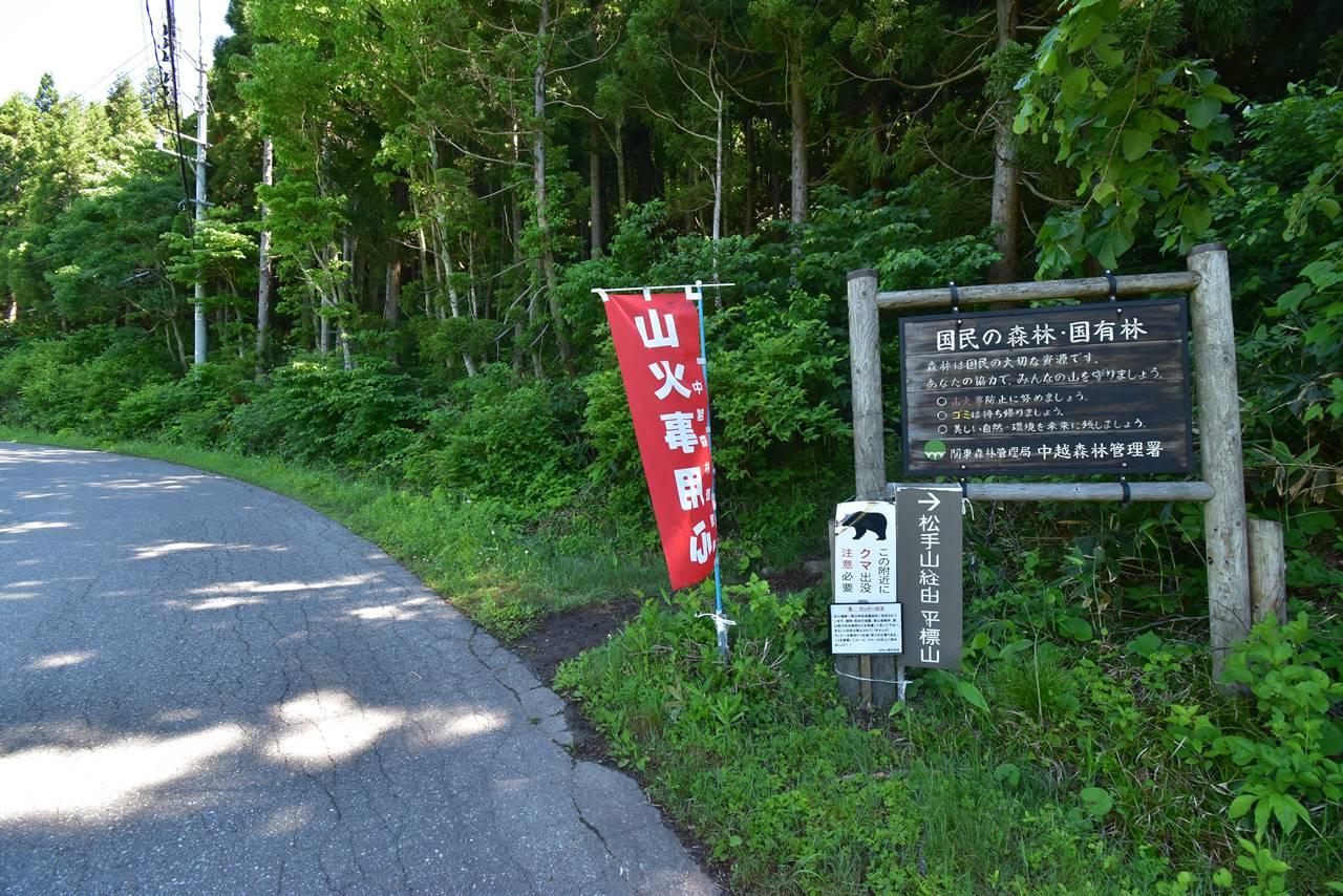 松手山コース平標山登山口