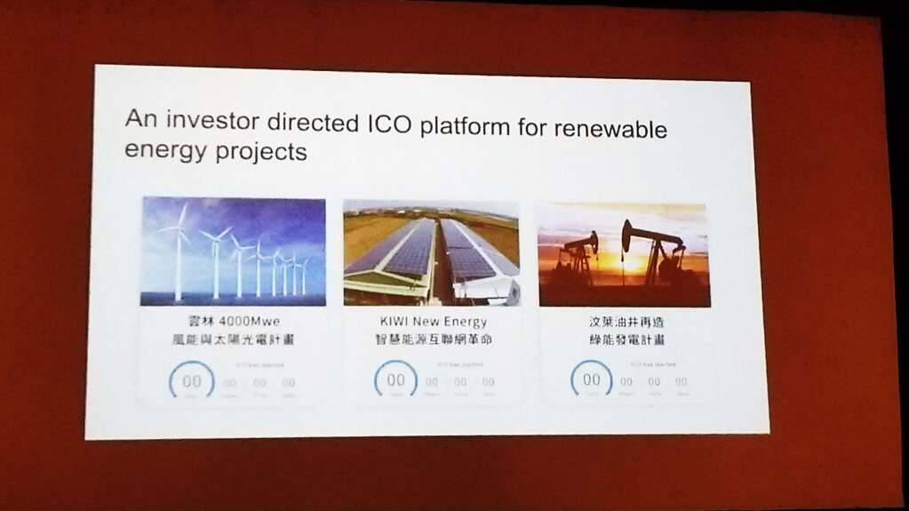 ICO(首次代幣發行)不須透過交易所發行的特性,可讓一般大眾也能直接參與綠能投資。(王振益攝)
