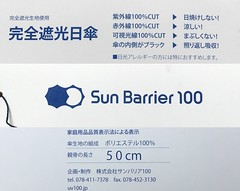 サンバリア100 完全遮光日傘