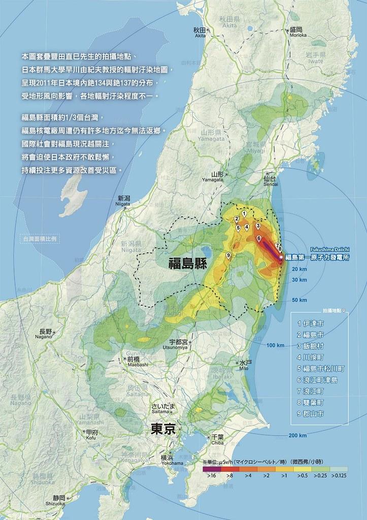 2011年日本境內銫134與銫137的分布