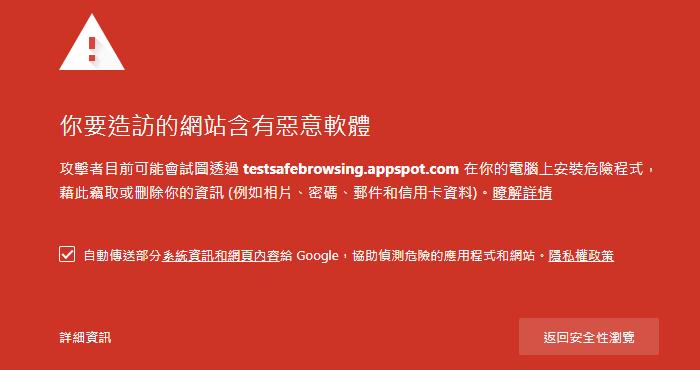 如果網站暗藏惡意程式碼或病毒,會顯示這個全紅畫面,而不會只在網址列標示「不安全」
