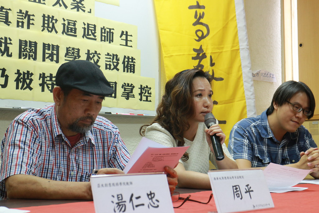 亞太教師和高教工會召開記者會,要求教育部制止校方逼退師生。(高教工會提供)