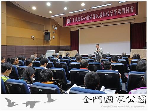保育成果與經營管理研討會(1025)-01
