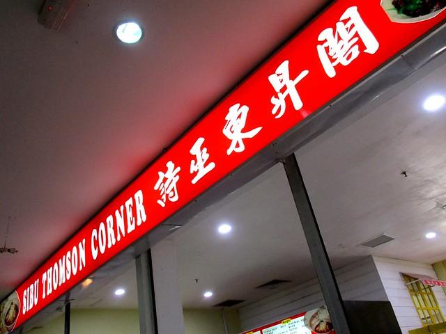 Sibu Thomson Corner, Medan Mall
