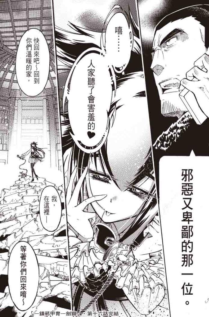 130427(2) - 台灣特攝連載《鎮邪甲冑 劍獅》第16回<黑璽>正式公開:圓圓黑黑的、猛露兇光而且所向披靡!