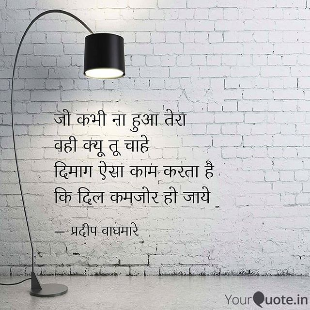 Hindi Love Life Lovequotes Poetry Lifequotes Follow Flickr