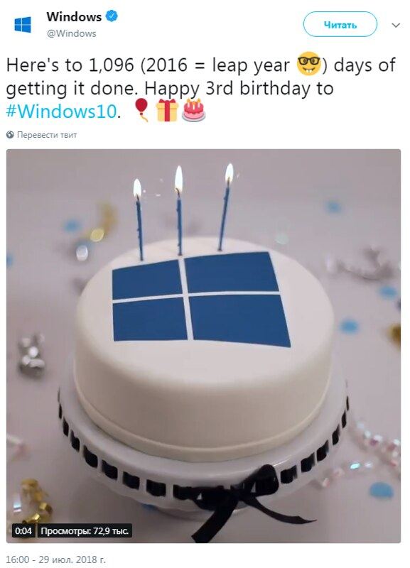 Windows 10 исполнилось 3 года