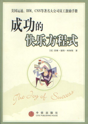 The Joy of Success in Chinese, Citic Publishing House by Susan Ford Collins | by jungle mama