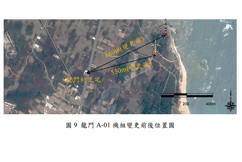 由於破壞「風水」與炫影、噪音疑慮,澎湖低碳島陸域風電計畫中龍門場址的A-01號風機,因此將調整位置。取自環評書件。
