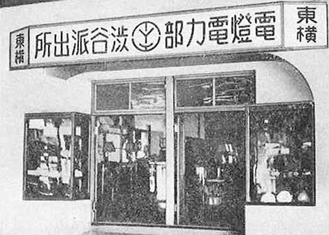 東急電鐵的前身「玉川電鐵」,1908年即在澀谷設立電燈電力部門。