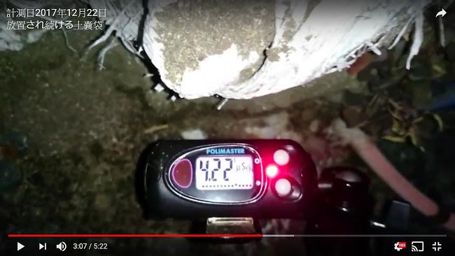 民眾到被棄置不管的、破損的除染袋旁,測出超標的高線量輻射、4.22微西弗/時。(影片來源:https://goo.gl/ZDQVbj )