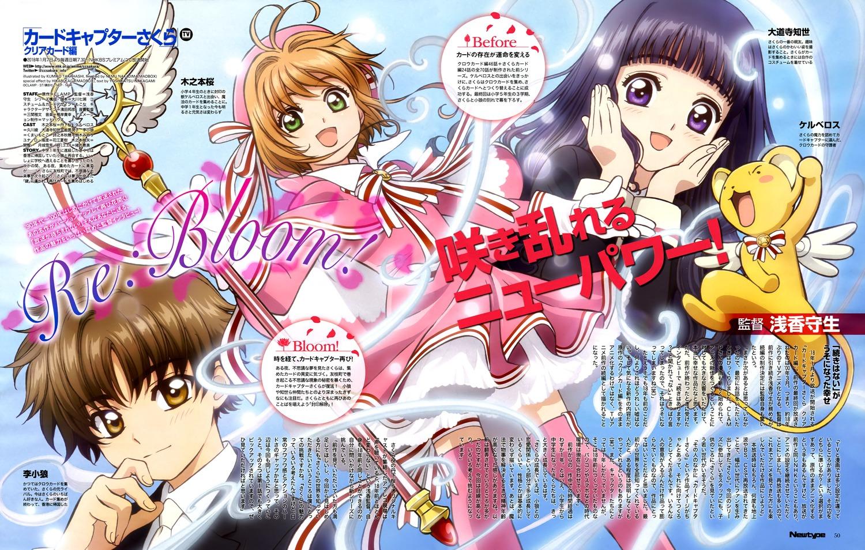 Cardcaptor Sakura: Clear Card-hen Bg
