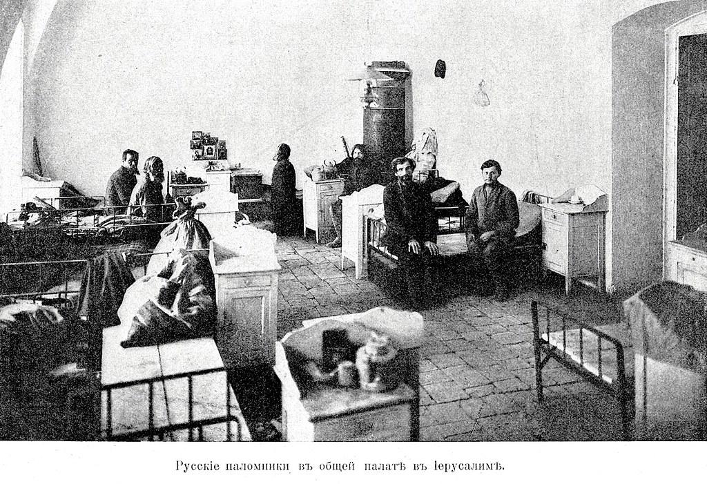 Изображение 74: Русские паломники в общей палате в Иерусалиме.