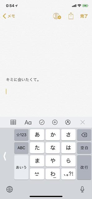 iPhone Xの標準キーボード
