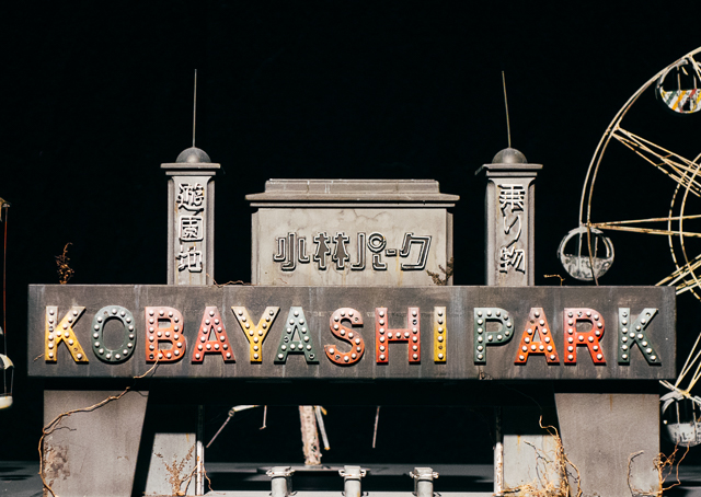 isle of dogs exhibition - kobayashi park fairground sign