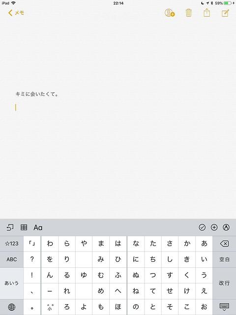 iPad日本語キーボード初期