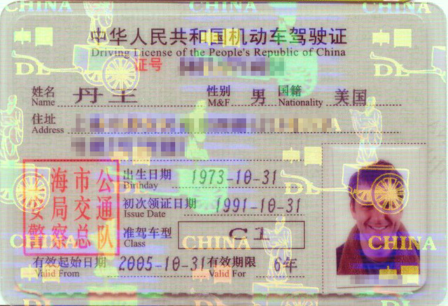 Chinese drivers license want one look here dan washburn flickr chinese drivers license by dan washburn publicscrutiny Gallery