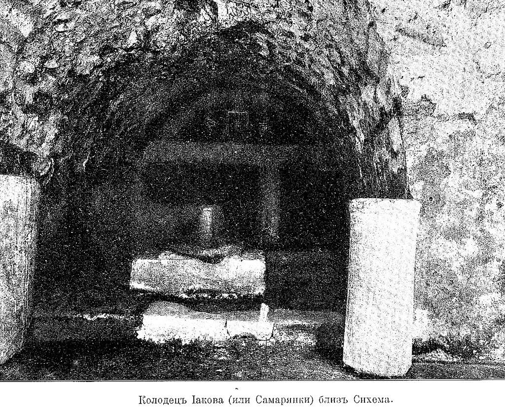 Изображение 58: Колодец Иакова (или Самарянки) близ Сихема.
