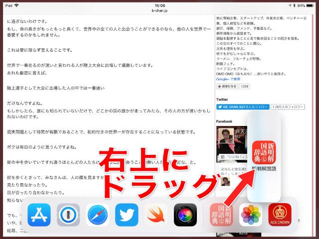アプリを右上にドラッグ