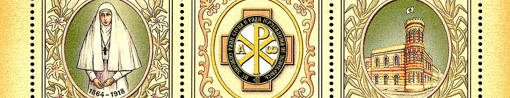 Императорское Православное Палестинское Общество.