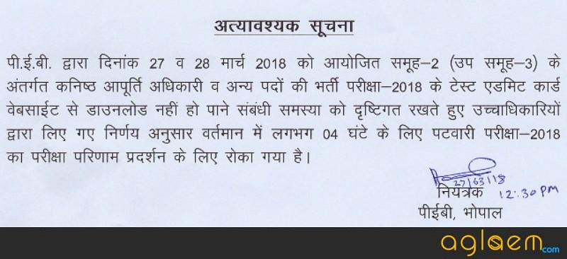 MP Patwari Result 2017 18 Declared   Check Here!