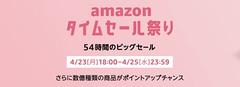 Amazonタイムセール祭り (4/25まで)