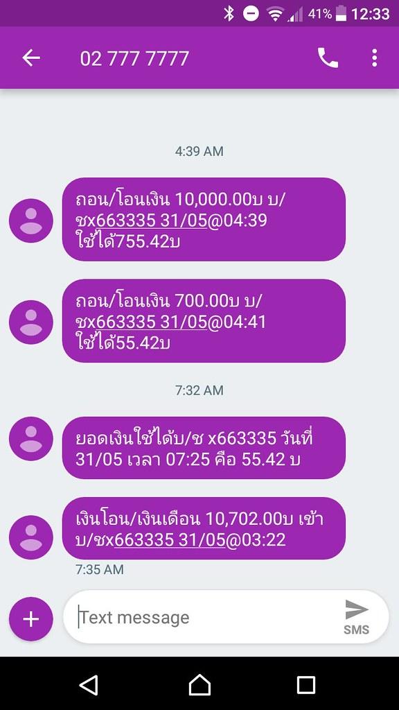 Honnan lehet tudni, hogy SMS érkezett-e?