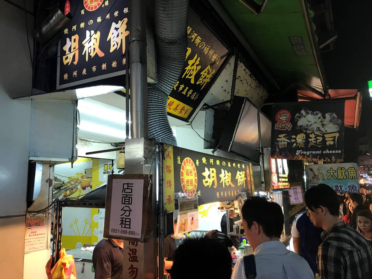 台湾・台北 士林夜市 胡椒餅