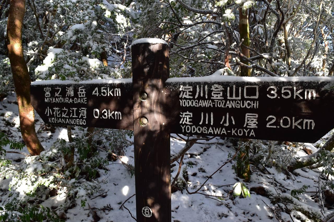 宮之浦岳まで残り4.5km
