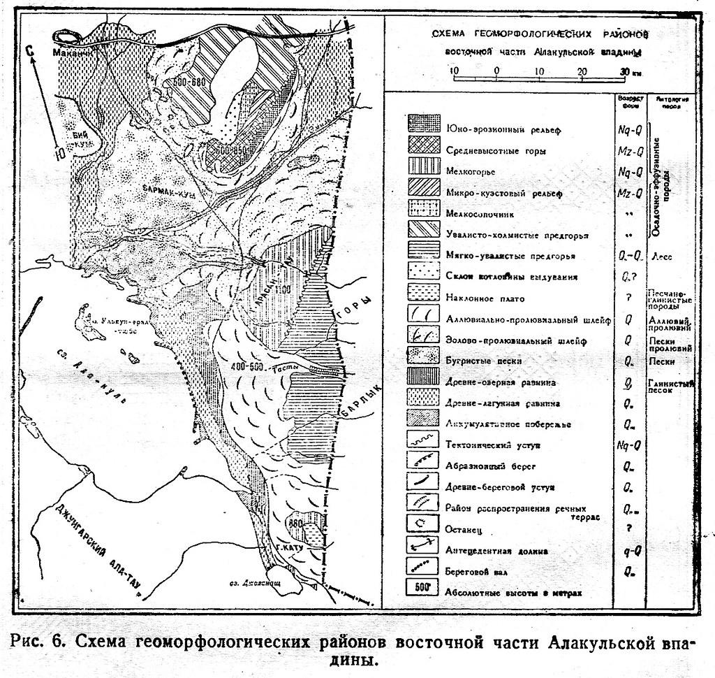 Изображение 6: Схема геоморфологических районов восточной части Алакульской впалины. Изображение можно увеличить.