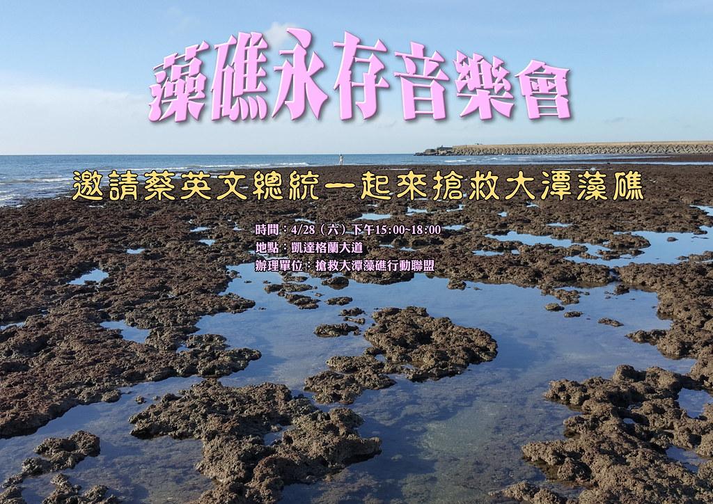 活動】428藻礁永存音樂會| 苦勞...