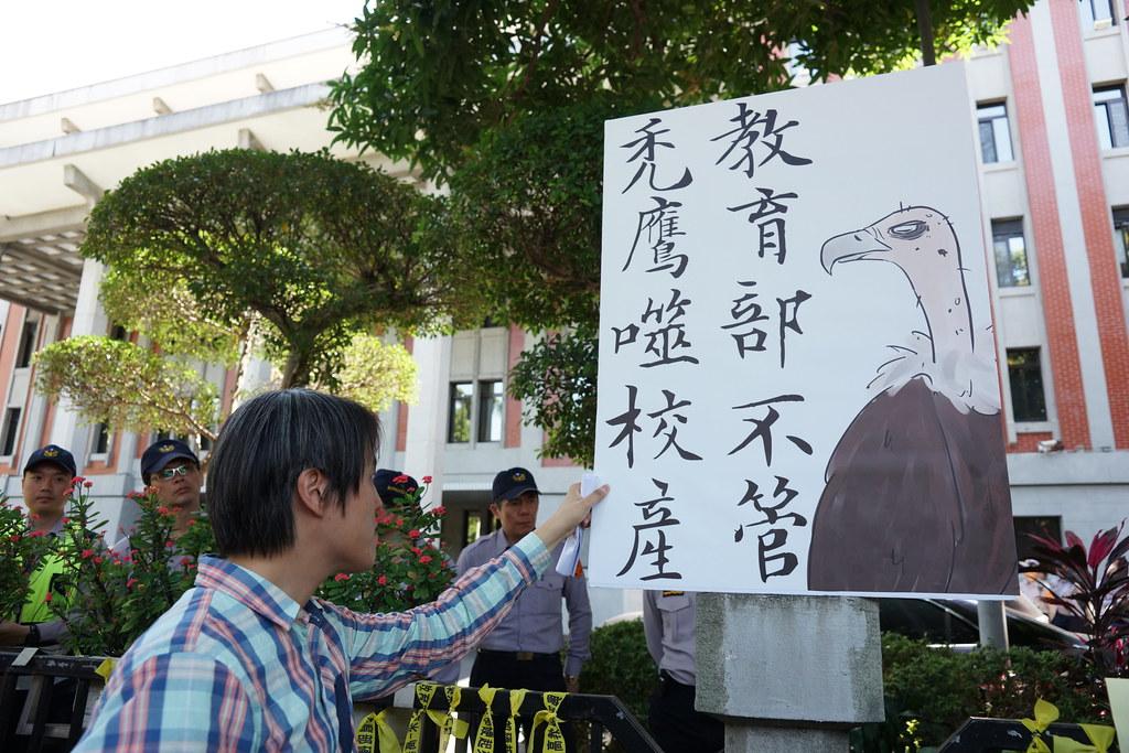 """亚太学生制作""""教育部不管,秃鹰噬校产""""图像送教育部。(摄影:王颢中)"""