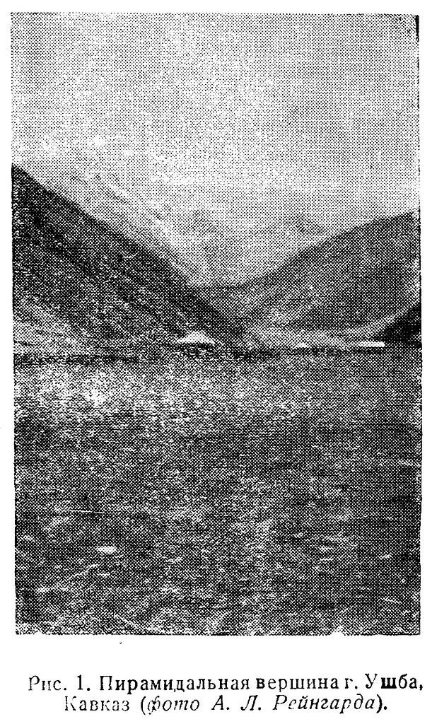 Рисунок 1: Пирамидальная Ушба на Кавказе.