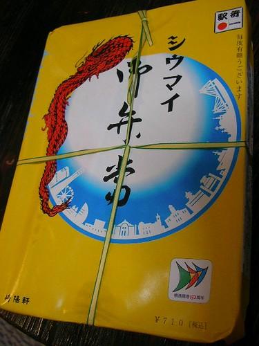 Kiyoken's Siu mai Bento / 崎陽軒のシウマイ弁当