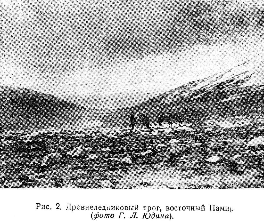 Рисунок 2: Древнеледниковый трог на восточном Памире.