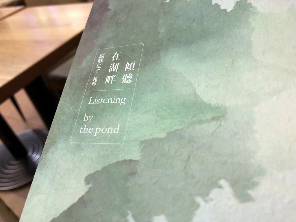 《在湖畔傾聽有聲書》封面。攝影:郭叡。