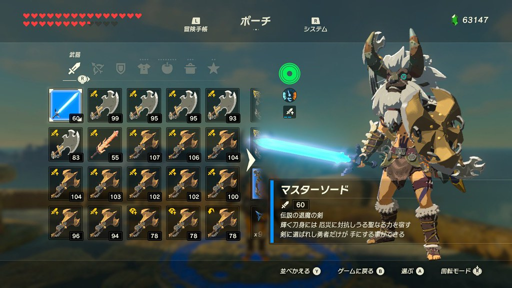 The Legend of Zelda: Breath of the Wild's Weapon Pouch, Attack Power of Master Sword 60