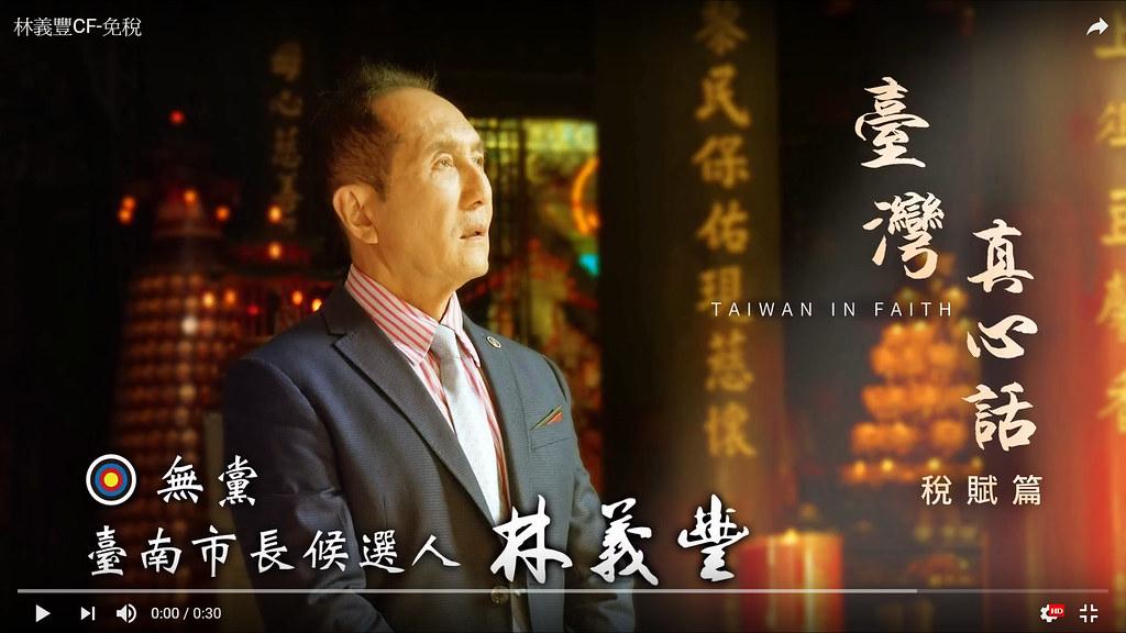 台南,台南市長,林義豐,豐市長,免稅,台灣真心話