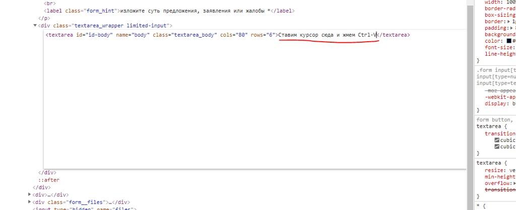 Как вставлять текст, если копипаст на сайте отключен