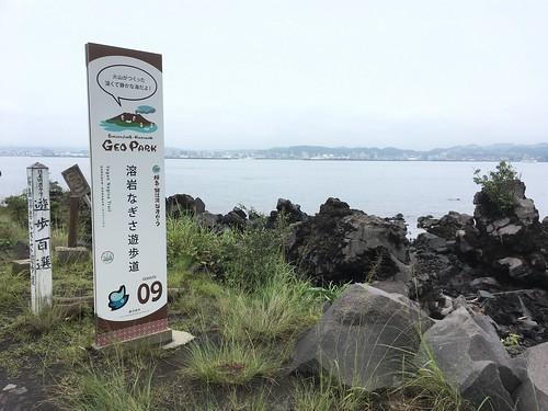 桜島 溶岩なぎさ遊歩道