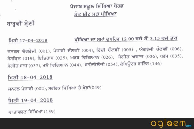 Punjab Board Class 12 Time Table 2018