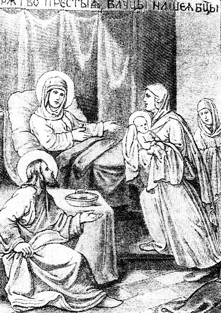 Рождество Пресвятой Богородицы.